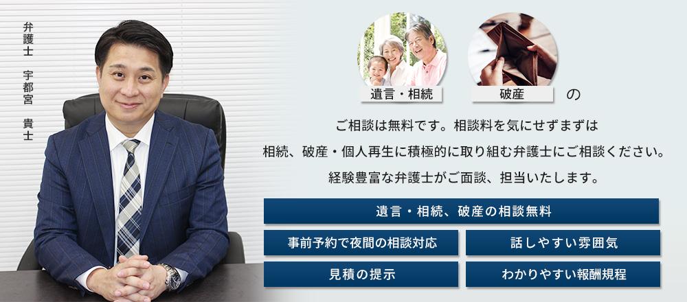 松戸市で弁護士をお探しなら無料法律相談対応の千葉県弁護士会所属「松戸法律事務所」