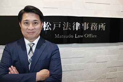 松戸法律事務所